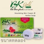 Bo Bongkosh Gold Plus - ชุดทดลอง
