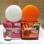 Carrot Arbutin Soap สบู่แครอท + Collagen Rice Milk Soap สบู่คอลลาเจน