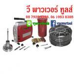 """POLO D-150 ล้างท่อไฟฟ้า 20-150MM(3/4""""-6"""")"""