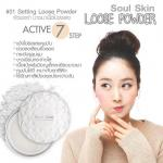 #01 Soul Skin Setting Loose Powder