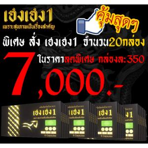 อาหารเสริมชาย เฮงเฮง1 ชุดสุดคุ้ม 20กล่อง 7000.- กล่องละ350.-