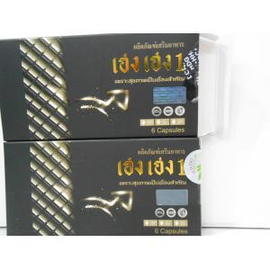อาหารเสริมสำหรับท่านชาย เฮงเฮง1 เพิ่มขนาด 2 กล่อง 1500 บาท ฟรี แลดโลชั่น 1 หลอด หรือ AV 1 แผ่น