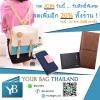 โปรโมชั่น Your Bag Thailand ส่งท้ายปี 2558