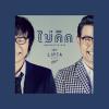 iTunes ไม่คิด Single LIPTA