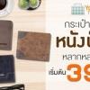 Your Bag Thailand จับมืออกับ ShopAt7.com แล้ววันนี้