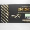 อาหารเสริมชาย เฮงเฮง1 บำรุงร่างกาย เพิ่มขนาด ทนนาน 1 กล่อง 700 บาท