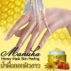 Manuka Honey Mask Skin Peeling 150 g. มานูก้า น้ำผึ้งลอกผิวขาว