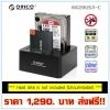 ORICO 6629us3-c USB 3.0 Dual-Bay SATA HDD Docking Station with Clone Function