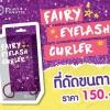 ที่ดัดขนตา Fairy Eyelash Curler ขนตาโค้งงอน โดดเด้ง ถึงขีดสุด