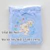 ผ้าห่มผ้าสำลี สีฟ้าติดระบาย mom&me 30x36นิ้ว