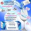 LS Omatiz Collagen Peptide โอเมทิซ คอลลาเจน ชงดื่ม เปิดผิวขาวใส คอลลาเจน เพียว100%