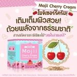Mojii Cherry Cream โมจิเชอร์รี่ครีม ขาวใสไร้สิว