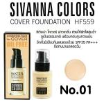 Sivanna Colors Cover Foundation HF559 ซีเวียน่า โคเวอร์ ฟาวเดชั่น รองพื้นสูตรน้ำ No.1 สีเนื้อ