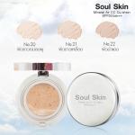 Soul Skin Mineral Air CC Cu-shion SPF50/PA+++ 15ml. แป้งสูตรน้ำแร่ธรรมชาติ ผสมคอลลาเจน สินค้านำเข้าจากประเทศเกาหลี เนียนใสในตลับเดียว จบ กลบมิด ทุกสิ่งอย่าง ไม่ต้องแยกซื้อ BB/CC/Primer และครีมกันแดด คิดค้นสูตร และพัฒนาสูตรเพื่อคนไทยโดยเฉพาะ