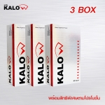 KALOW (KALO) แกลโล 3 กล่อง ราคา 3,300บาท