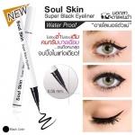 Soul Skin Super Black Eyeliner Water Proof อายไลเนอร์ กันน้ำ เส้นบางคมเฉียบ ขนาด 0.05 mm.