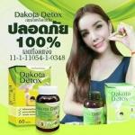ดาโกต้า ดีท็อกซ์ สมุนไพร รีดไขมัน Dakota Detox 60 เม็ด