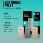 ฟิล์มหลัง Kevlar สำหรับ iPhone6 / 6s ยี่ห้อ Focus