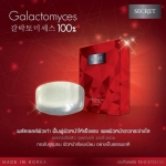 Secret Galactomyces Soap กาแลคโตมัยเซส โซฟ สบู่พิเทร่าหน้าใส