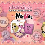 """แป้งพัฟหน้าแน่น แบรนด์คุณกัสจัง """" Nar Nan by episode secret"""