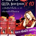 Vampire Gluta Body Lotion X 10 โลชั่นแวมไพร์ กลูต้า บอดี้ โลชั่น