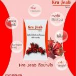 Kra Jeab Detox สมุนไพรรีดไขมันกระเจี๊ยบแดง ดีท็อกของเสีย สมุนไพรไทยแท้ 100%