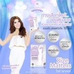 Size matters (ไซส์ เมทเทอร์) By Chomnita