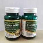 D Aora herb ดีออร่าเฮิร์บ D AORA DETOX สมุนไพรดีท็อกซ์ ล้างสารพิษ ลดไขมันในร่างกายเเละเส้นเลือด