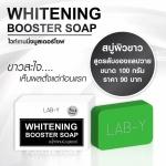 LAB-Y WHITENING BOOSTER SOAP สบู่แลปวาย ไวท์เทนนิ่งบูสเตอร์ ขาวสะใจ เห็นผลตั้งแต่ก้อนแรก