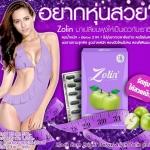 Zolin(โซลิน)ลดน้ำหนัก+Detox 2IN1