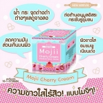 Mojii Cherry Cream ครีมบำรุงผิวหน้าสูตรพิเศษ ที่โดดเด่นด้วยสารสกัดจาก อะเซโรล่า เชอร์รี่ ผลไม้ที่มีวิตามินซี เยอะที่สุดในโลก!!