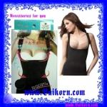 เสื้อกระชับสัดส่วน และช่วยดันหน้าอก ให้หน้าอกอิ่มอี๋ม ( Germanium Body Shaper Lift Up Breast Slim ) เสื้อที่ช่วยกระชับและดันหน้าอกให้อก สีดำ