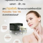 MJ Plus Brilliant White Face Cream Feel the difference Miracle Just for skin