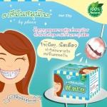 ยาสีฟันสมุนไพร ฟันสวย บายโภคา HERBAL WHITENING TOOTHPASTE by Phoca