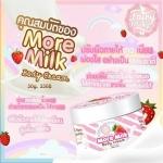 More Milk Body Cream By Fairymilk (มอมิลค์ ทูโทน)