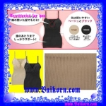 เสื้อกระชับสัดส่วน ( Beauty Japan hot Germa shape up Camisal Vest ) เพียงสวมใส่ก็จะทำให้รู้สึกกระชับ หุ่นสวยเข้ารูป สีเนื้อ