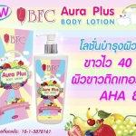 Aura Plus Body Lotion by BFC บีเอฟซี ออร่าพลัส 300 ml.