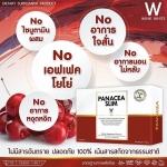 Panacea Slim W Plus พานาเซียสลิม ดับบลิวพลัส ลดน้ำหนัก