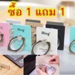 ห่วงติดเคส ( ring holder ) ซื้อ 1 แถม 1