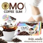 OMO Coffee Slim กาแฟลดน้ำหนัก โอโม่คอฟฟี่สลิม ฉีก ชง ดื่ม หุ่นสวยใน 7 วัน