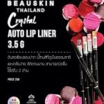 Beauskin Crystal Auto Lip Liner สำหรับเติมปากให้ดูอวบอิ่มเป็นประกายวิ้งๆว้าวๆ เนื้อดินสอนุ่ม เขียนง่าย ช่วยให้รูปปากสวยคม ทาลิปสติกง่ายขึ้น ไม่ซึมเลอะออกมาขอบปาก ติดทนเนิ่นนาน อีกด้านของดินสอเป็นพู่กันคุณภาพ สำหรับทาลิปสติก ที่เหมาะแก่การพกพา