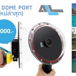 Dome Port (โดมถ่ายภาพ)