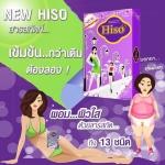 New Hiso ไฮโซ สมุนไพรลดน้ำหนัก&วิตามิน สารสกัดที่แข้มข้นกว่าเดิม