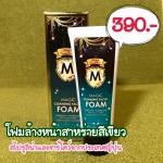 Magic Cleansing Facial Foam by magic wonderland