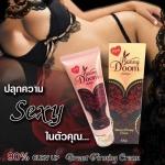 NEW!! Bunny Doom Breast Firming Cream (สูตรพิเศษ หัวนมชมพู)