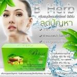 ครีมสมุนไพรมหัศจรรย์ บีเฮิร์บ (B Herb) สูตรใหม่
