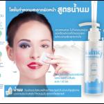 Mistine Milky Cleansing Facial Lotion 100 ml. / โลชั่นทำความสะอาดผิวหน้า มิสทีน มิลค์กี้ เคล็นซิ่ง ขนาด 100 มล.