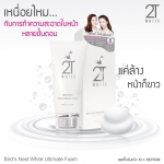 2T White Bird's Nest White Ultimate Foam โฟมรังนก