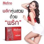 Mafino มาฟิโน่ บรรจุ 30 แคปซูล ราคา 780 บาท ส่งฟรี