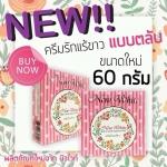 New white ขนาดใหม่ 60g ครีมทารักแร้ขาว+หัวนมชมพู (มี อย.)